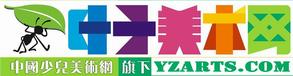 中国少儿美术网——叶子少儿美术网